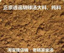 Hu spicy soup authentic Henan xiaoyao town Lao Yang home breakfast canteen commercial Formula 1 kg bulk material 5 kg