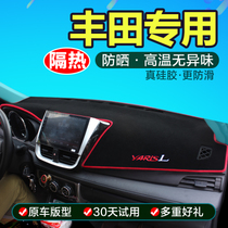 Toyota Xinwei Chi FS to enjoy the new Highlander Crown decorative center console sunshade shade pad