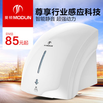 Morton Hand Automatic induction drying operator device commercial toilet baking mobile phone intelligent home dryer