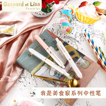 Morning light stationery Caspar and Lisa I am a gourmet series gel pen 0 5mm QGPH3804A