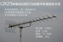 UX23 high gain remote DTMB terrestrial digital signal receiving antenna terrestrial DTMB Yagi bone antenna