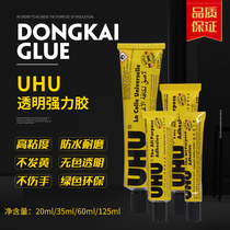 UHU glue Germany imported strong universal glue transparent leather adhesive model glue DIY hand 125 ml