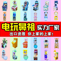 Large playground indoor coin-operated game machine childrens Playground Entertainment Hall animation video game City Commercial adult entertainment