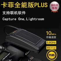 Caffey All-Around PLUS Wireless Map Wifi Transmitter LR Capture Online Shooting Sync Sino
