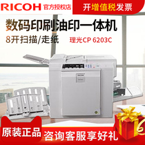 Ricoh CP 6203C digital printing press integrated speed printing machine 8 open paper set color printing school students test paper homework