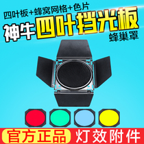 God cow DB04 large honeycomb four-leaf light barrier flash Contour Light Filter honeycomb standard cover studio four-page bezel photography light flash standard cover honeycomb net light efficiency accessories