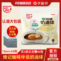 Cream ball creamy milk dimension milk Ball Coffee Mate liquid black tea Creamer 10mlx40 grain buy 2 free sugar