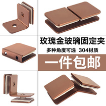 Rose gold glass retaining clip 304 stainless steel bathroom glass wall clip bracket shower room 90 degree partition code