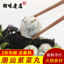 Cabbage fish ball tide flavor handmade fish meatball pure fish fish round hot pot ball ingredients seafood bean fish 250g.