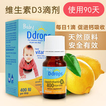 Canada ddrops baby child vitamin D infant baby newborn calcium vitamin D baby vd3 calcium D3 drops