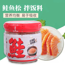 Hokkaido Japan happy foods Shiretoko childrens salmon Pine baby baby food auxiliary meat Pine bibimbap