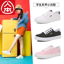 People canvas shoes spring Korean version of the solid color flat shoes students with small white shoes sweet couple sports shoes women