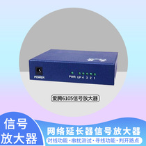 Aiteng network extender 6105 network delay application network signal amplifier 300 meters