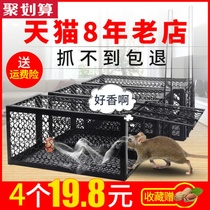 Rat cage a nest end mousetrap household automatic continuous catch catch the mouse jacket star mouse artifact efficient
