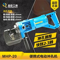 MHP-20 angle steel channel steel H-beam electric hydraulic punching machine copper aluminum row punching machine perforating artifact tool