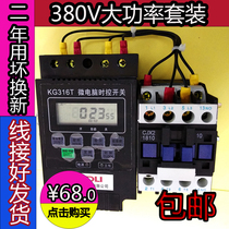 380v high power control switch timer three-phase aerator pump timing automatic power-off time controller