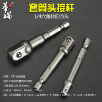 Electric wrench adapter Rod electric screwdriver sleeve hexagonal handle Turn 4 square column hand drill sleeve connecting rod