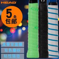 Hyde anti-frosted keel hand glue breathable perforated badminton racket tennis hand glue slingshot sweat fishing rod strap