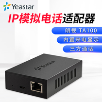 Langvision single-port IP analog telephone adapter TA100 1FXS IP analog phone adapter voip can do IP telephone fixed-line voice gateway SIP extension
