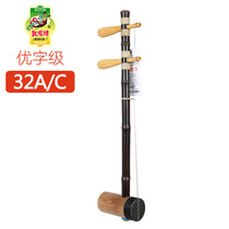 Dunhuang brand Jinghu Excellent character level Jinghu second spring Sipi 32A 32C Shanghai National Musical Instruments Factory