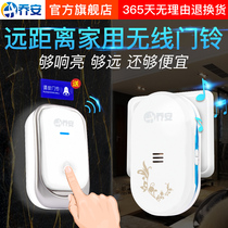 Joe Ann doorbell wireless home long-distance a tow two electronic remote control smart door Ling without battery pager