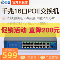 Joe an 16-port poe switch monitoring power supply switch gigabit network high-speed transmission intelligent power supply machine