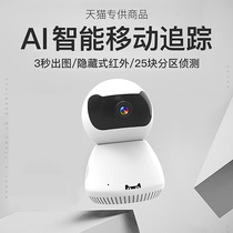 Joe an AI smart camera wireless wifi network home indoor HD night vision mobile phone remote monitor