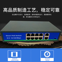 Qiao an hundred trillion 8 port power supply standard POE switch iron shell 8 road professional network monitoring splitter lightning