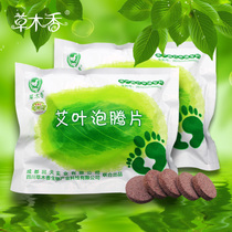 Herbe encens feuilles bubble foot bubble foot tablets Wormwood foot powder Package bubble foot bath package foot bath powder two large package