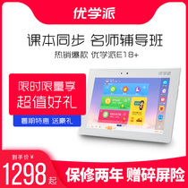 Gifted school E18 Enhanced Learning Machine student tablet PC eye screen childrens Primary School junior high school textbook synchronous tutoring machine point reading machine official flagship store official website straight