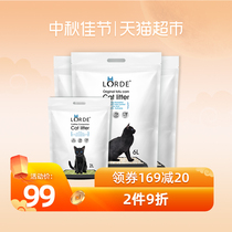 LORDE pocket dust-free deodorant sterilization tofu cat litter 6L*3 pack cat litter mate 700g large package a total of 20L