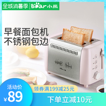 Bear Winnie DSL-A02E3 toaster toaster stainless steel toast machine 6-speed multi-function breakfast machine