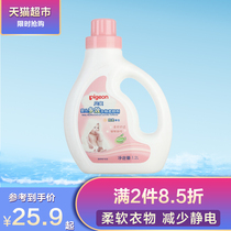 Pigeon baby multi-effect fabric softener 1 2L sunshine flavor MA59