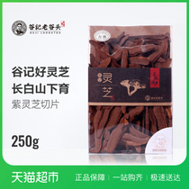 Old Valley head purple Ganoderma slices 250g Changbai mountain under Ganoderma nourishing Tonic Health Care