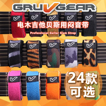 Qi material Gruv Gear Fretwraps Bakelite ballad guitar bass string system soundtrack muffled band