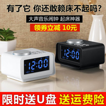 Electronic alarm clock super loud sound alarm Super Sound Volume students intelligent lazy strong wake up artifact