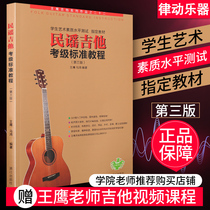 Folk guitar grading standard tutorial third edition revision 1-10 beginners beginners zero-based classic textbook guitar tutorial guitar guitar theory knowledge chords self-study teaching books guitar