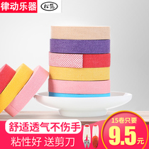 Guzheng glue test grade special bomb Pipa guzheng nail tape children professional playing type breathable sticky good
