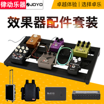 JOYO effect Board electric guitar single block mobile power box board package Flight Aviation box orbital cable