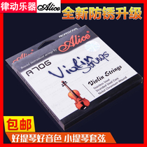 Violin string Alice a703 violin string imported steel core nickel chrome violin set string 4