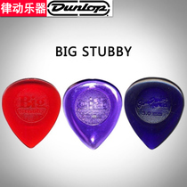 Dunlop paddles DUNLOP small droplets paddles electric guitar speed plucked pieces folk guitar shrapnel dial genuine