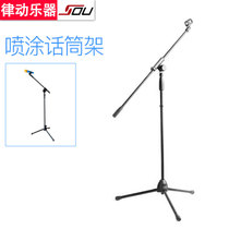 SOU spray microphone holder MS-128 black inclined pole microphone holder spray microphone holder black microphone holder