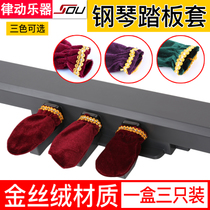 SOU piano pedal protective cover foot pedal vertical electric piano grand piano three pedal pedal