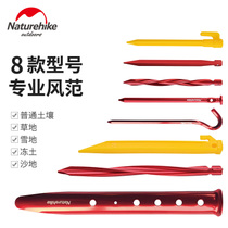 NH outdoor tent ground nail thickened elongated screw to the small account nail ultra-light aluminum alloy ceiling fixed to the nail
