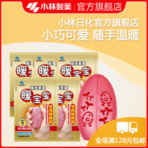 (Kobayashi Pharmaceutical) warm baby hand warm egg 5 pieces replace warm hand warm self-heating paste