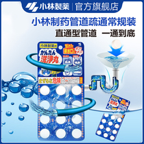 (Kobayashi Pharmaceutical)sewer scavenger cleaner 12 piece dredge kitchen bathroom sewer deodorant