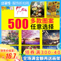 Jia Cai tianyan oil painting diy digital oil painting living room landscape cartoon characters coloring hand-painted oil painting decorative painting