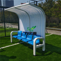 High-end aluminum alloy football shelter stadium bench players referees rest chair sunshade viewing chair