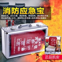 Kaian fire emergency treasure First-Aid Box Home Fire Protection fire escape all-round suit