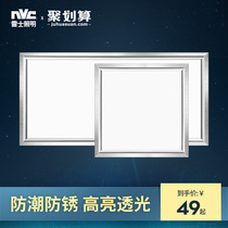 Rhys Integrated ceiling lamp embedded kitchen flat lamp led living room aluminum buckle board bathroom panel kitchen Lamp